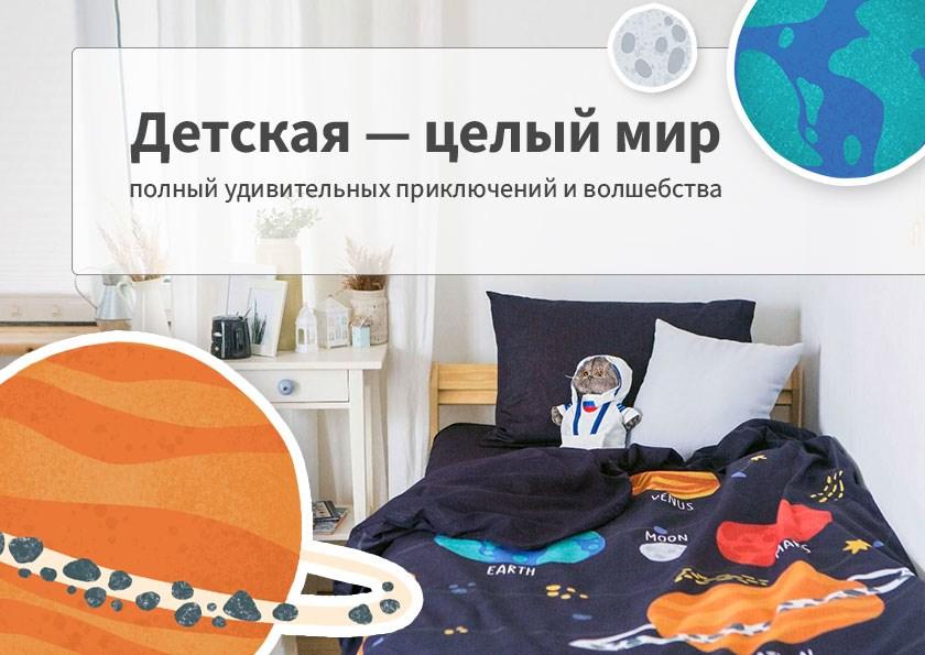 Детский текстиль для сна постельное белье